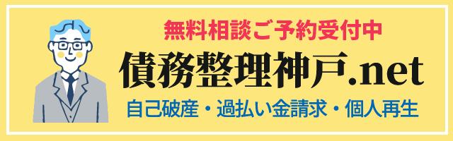 債務整理神戸.net